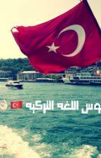 قاموس اللغه التركية  by TURKEY-