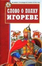 Слово о Полку Игореве by Aliya1706