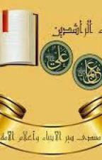 سلسلة الخلفاء الراشدون by waheed22