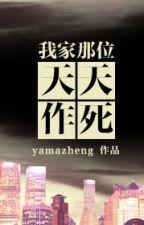 Ngã gia na vị thiên thiên tác tử - Yamazheng by lamdubang
