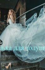 ♥Туфелька Для Золушки 2.♥ by Marialonona