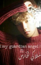 | my guardian angel - ملآكي آلحآرس | by Nacy_94