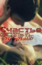 Счастье есть! by 7Crazy7Rabbit7
