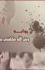 وش الله مكلفني بحبن تاليه فراق by HaboOoshy