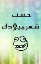 حسب شهر ميلادك؟!! by Calm_sea