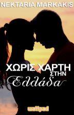 Χωρίς Χάρτη στην Ελλάδα(βιβλίο 2) by NektariaMarkakis