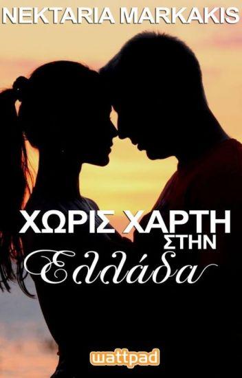 Χωρίς Χάρτη στην Ελλάδα(βιβλίο 2)
