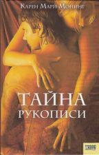 Тайна рукописи  Карен Мари Монинг by irinavaleria