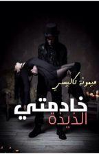 خادمتي اللذيذة ( غموض/رومانسي) by munakeni