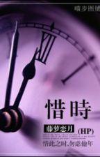 HP - Tích thì - Đằng La Luyến Nguyệt [HP/SS] by hanxiayue2012