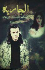 الجاريه by Lola_55