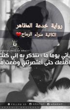 رواية خدعة المظاهر by rewayat_soso