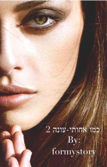 כמו אחותי - עונה 2