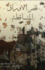 قصر الأوراق المتساقطة by sahartariq336