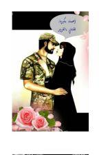 احببته بكبرياء فقتلني بالغرور by zanebzaneb