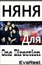 Нянечка для One Direction by EvaRest