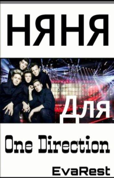 Нянечка для One Direction