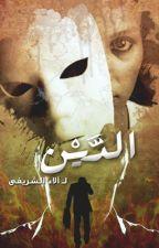 الـدّيْـن by AlaaElsherifi