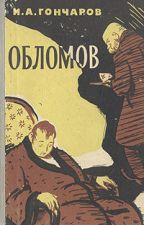 """И. А. Гончаров """"Обломов"""" by Dinmetra"""