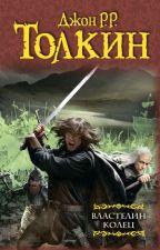Властелин Колец. Дж.Р.Р.Толкин by Alouina