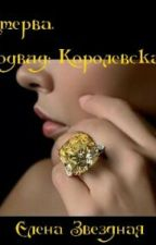 Стерва.Подвиг:королевская. by JyluaTrofik