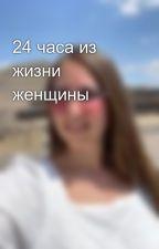24 часа из жизни женщины by Kizkiz90