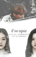|EXO| Я не одна by KimNaEn2000