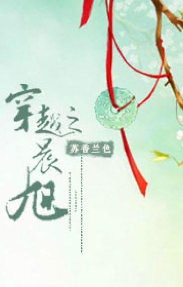 Xuyên việt chi thần húc - Tô Hương Lan Sắc