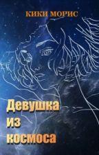 Девушка из космоса by VictoriaSmith18