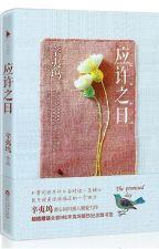Tháng Ngày Ước Hẹn - Tân Di Ổ (FULL) by YueYing87