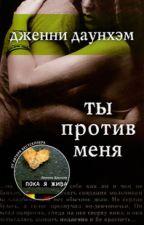 """Дженни Даунхэм """"Ты против меня"""" by Ekaterina_kp14"""