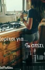 Κορίτσι για..το σπίτι! by RodPavlidi