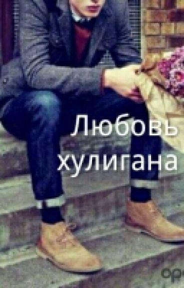 Любовь хулигана...