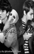 ေစတန္ရဲ႕မ်က္ႏွာဖံုး(Krisyeol) by Eunhae_KY_Yaoi