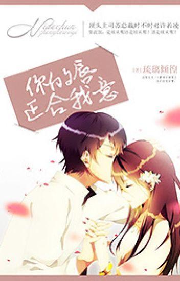 Đọc Truyện BHTT - Đôi môi ngươi, rất hợp ý ta - Lưu Ly Khuynh Hoàng. - TruyenFun.Com