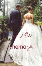 زواج ثم حب by basmla_saad