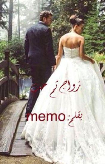 زواج ثم حب