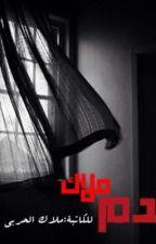 ملآك الدم by syria_angel