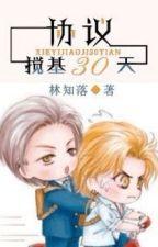 Hiệp nghị làm gay trong 30 ngày - Lâm Tri Lạc by hanxiayue2012