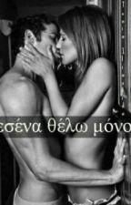 Εσενα θελω μονο... by BirginiaEks