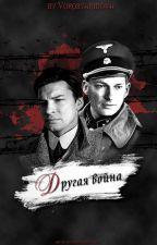 Другая Война by Vorobyaninova