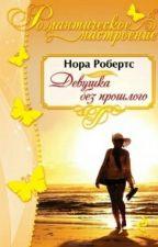 """Нора Робертс """"Девушка без прошлого"""" by user63545"""
