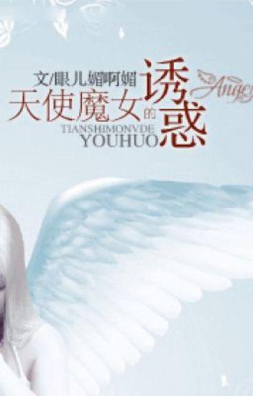 Thiên sứ ma nữ dụ hoặc ( Hiện đại, Np,incest, luyến đồng )