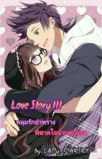 [ Love Story III ] หลุมรักอำพราง พิฆาตใจนายกะล่อน by LADy_PINKSKY
