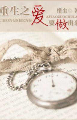 Đọc truyện [BHTT] Trọng Sinh Chi Muốn Nói Ra Tiếng Yêu - Tích Trần