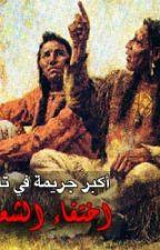 أكبر جريمة في تاريخ البشرية -أختفاء الشعب الأحمر- by _bOsy_