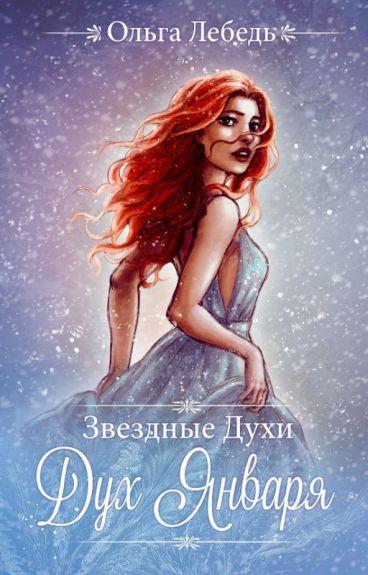 Дух Января (Звездные духи-1) by OlgaLebed
