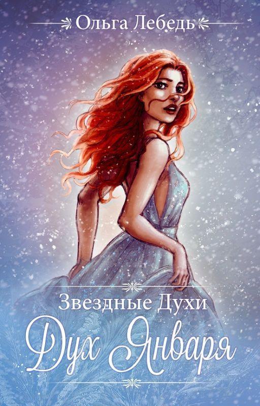 Звездные духи by OlgaLebed