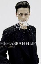 #Двоедушник by ExpandedStems