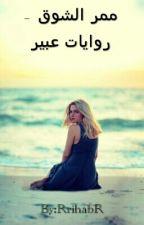 ممر الشوق - روايات عبير by RrihabR